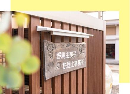 野島由美子税理士事務所オフィス