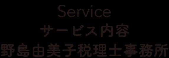 サービス内容(野島由美子税理士事務所)