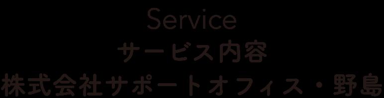 サービス内容(株式会社サポートオフィス・野島)