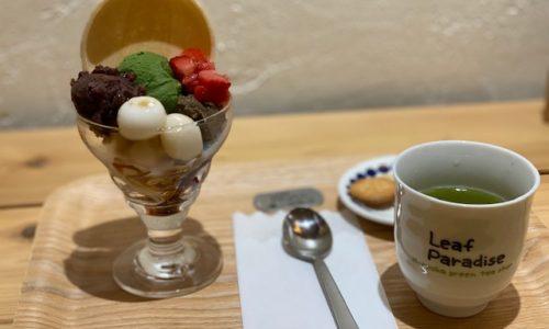 老舗製茶問屋4代目が開いた日本茶カフェ#Leaf Paradise(リーフ パラダイス)さんで秋発見!